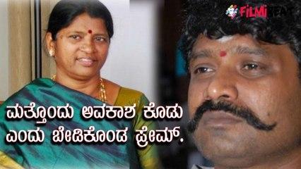 Jogi Prem : ಅಮ್ಮನನ್ನು ನೆನೆದು ಭಾವುಕರಾದ ಪ್ರೇಮ್ | Filmibeat Kannada