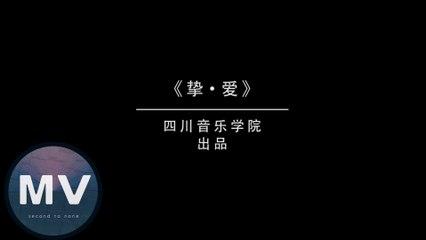 四川音樂學院/周思源/劉奇琦-摯.愛(官方版MV)