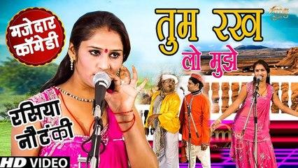 सुपर हिट नौटंकी गीत | तुम रख लो मुझे | Muskan | रामनरेश मनचला पार्टी Nautanki 2020