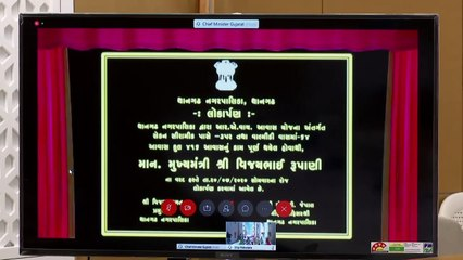 SURENDRANAGAR DEVELOPMENTAL WORKS LAUNCHED USING VIDEO CONFERENCE BY VIJAY RUPANI