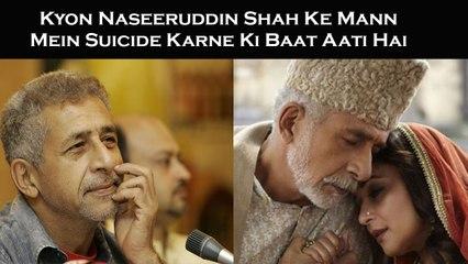 Kyon Naseeruddin Shah Ke Mann Mein Suicide Karne Ki Baat Aati Hai