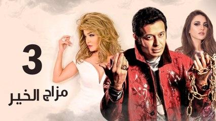 Episode 03 - Mazag El Kheir Series _ الحلقة الثالثة - مسلسل مزاج الخير