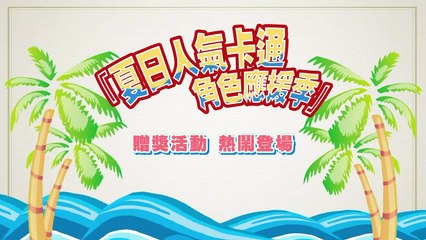 龍華動畫台【夏日人氣卡通角色應援季】贈獎活動