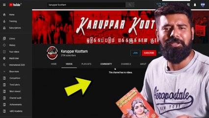 Kantha Sasti Kavasam | மொத்தமாக Delete செய்யப்பட்ட Karuppar Koottam Videos | Oneindia Tamil