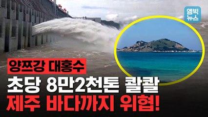 [엠빅뉴스] 싼샤댐과 양쯔강이 토해내는 흙탕물이 서해로 밀려든다. 관측 이후 최대규모다!