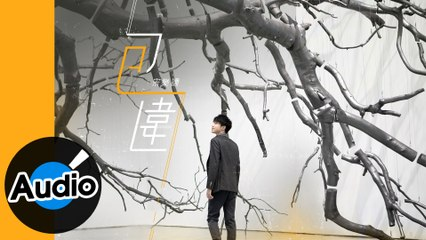 宋樂謙 Leqian【包圍】Official Lyric Video