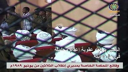 عمر البشير يمثل أمام المحكمة بتهمة تنفيذ انقلاب في 1989