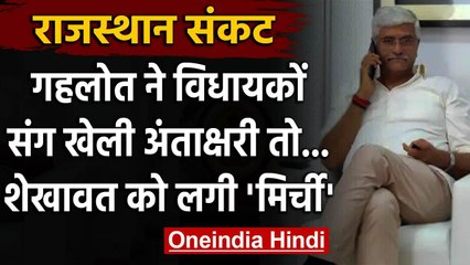Rajasthan Political Crisis : Gajendra Singh Shekhawat ने Ashok Gehlot पर कसा तंज | वनइंडिया हिंदी