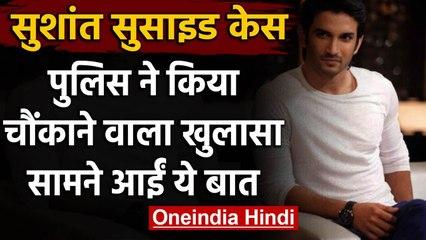 Sushant Case में हुआ चौंकाने वाला खुलासा, Suicide से पहले Actor ने छोड़ था दवाई लेना |वनइंडिया हिंदी