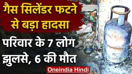 Bihar के पूर्णिया में गैस सिलेंडर फटने से एक ही परिवार के 6 लोगों की मौत | वनइंडिया हिंदी