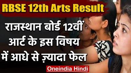 RBSE 12th Arts Result 2020: Rajasthan 12वीं आर्ट्स के इस विषय में आधे बच्चे फेल  | वनइंडिया हिंदी