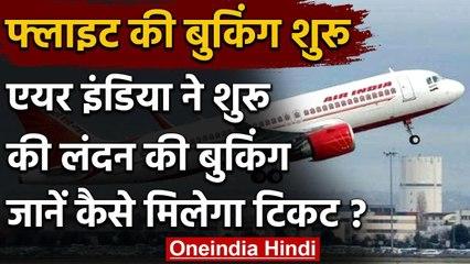 Air India ने शुरू करेगा London की Flight, जानिए कैसे बुक होंगे टिकट | वनइंडिया हिंदी
