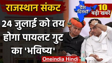 Rajasthan Government Crisis : 24 July को HC का फैसला | Sachin Pilot | Ashok Gehlot | वनइंडिया हिंदी