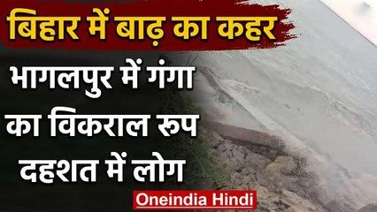 Bihar Flood: गंगा नदी का विकराल रूप, आंगनबाड़ी केंद्र भी ढहकर गंगा में समाया | वनइंडिया हिंदी