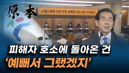 박원순 피해자 측 2차 기자회견, '서울시 관계자, 공무원 생활 편하게 해준다며 회유' [원본]