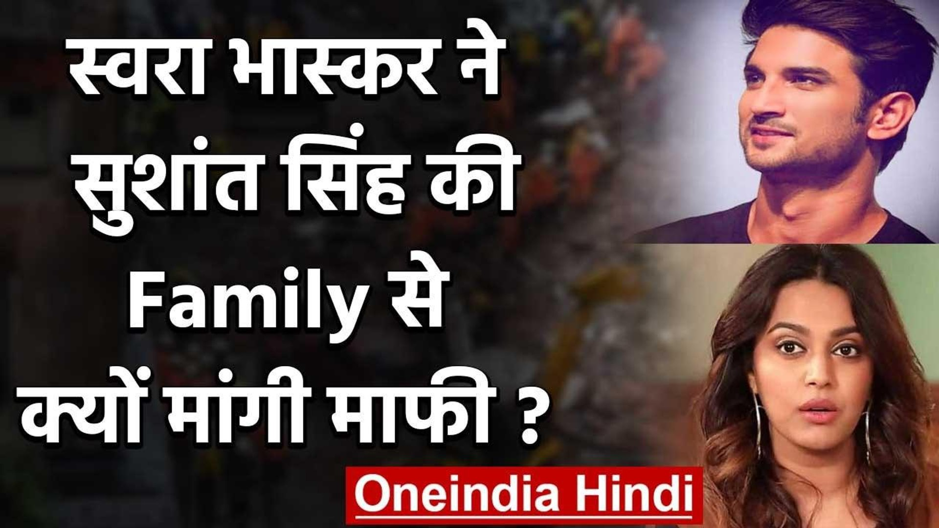 Swara Bhaskar ने Sushant Singh Rajput की Family से मांगी माफी, बताई ये वजह | वनइंडिया हिंदी