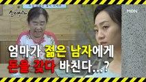 [선공개] 젊은 남성에게 돈을 가져다주는 엄마?