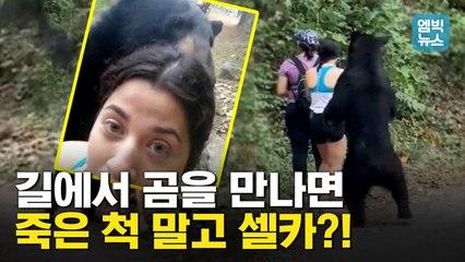 [엠빅뉴스] 산책길에 만난 곰과 목숨 걸고 셀카 찍기