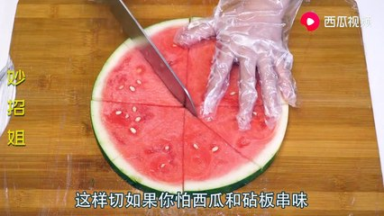 【Cut watermelon】家里来客人,用这个方法切西瓜,吃完不脏手不流汁,大家都夸好