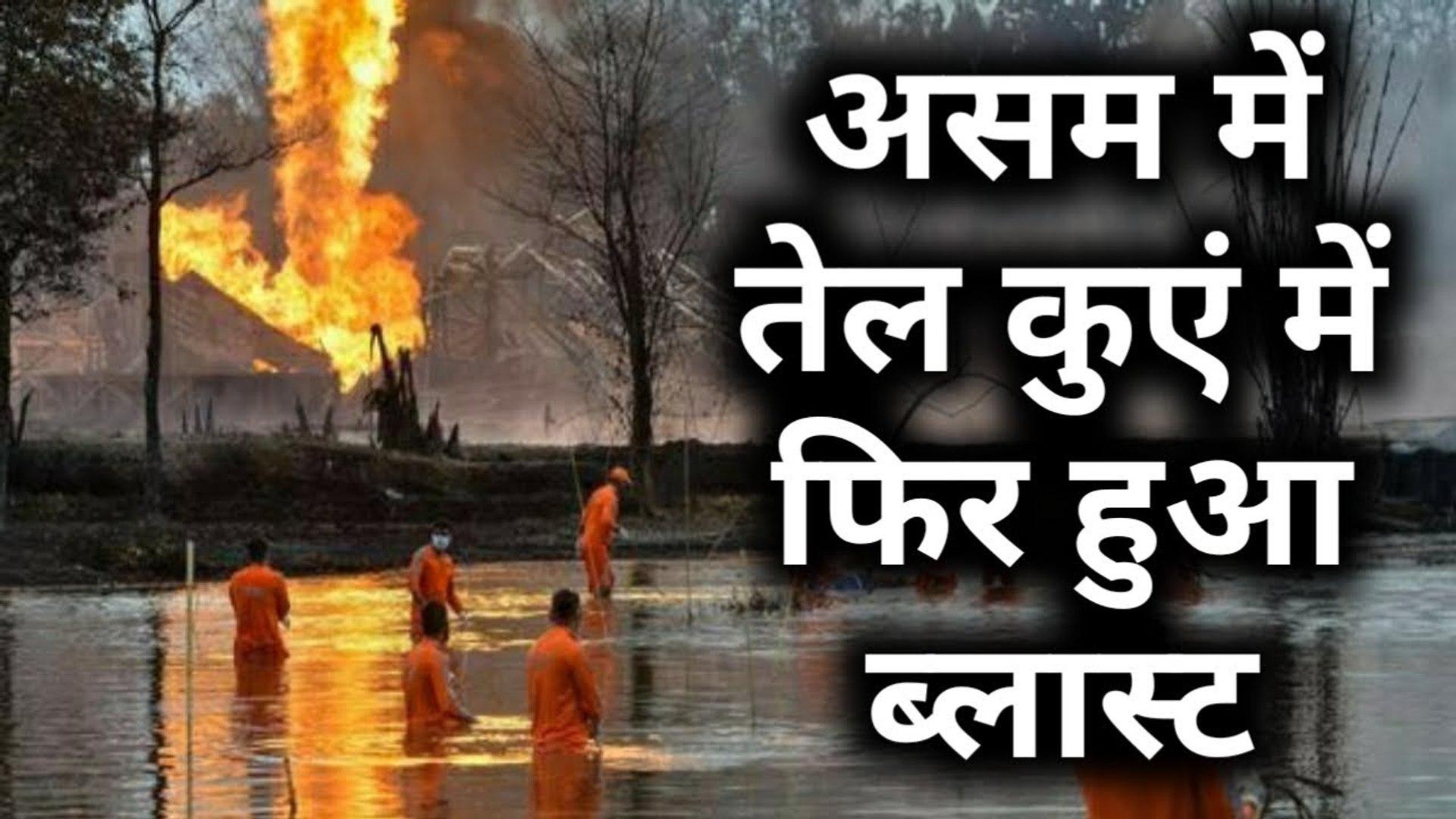 Assam में तेल के कुएं के पास Blast और पिथौरागढ़ में तीसरे दिन भी रेस्क्यू ऑपरेशन जारी