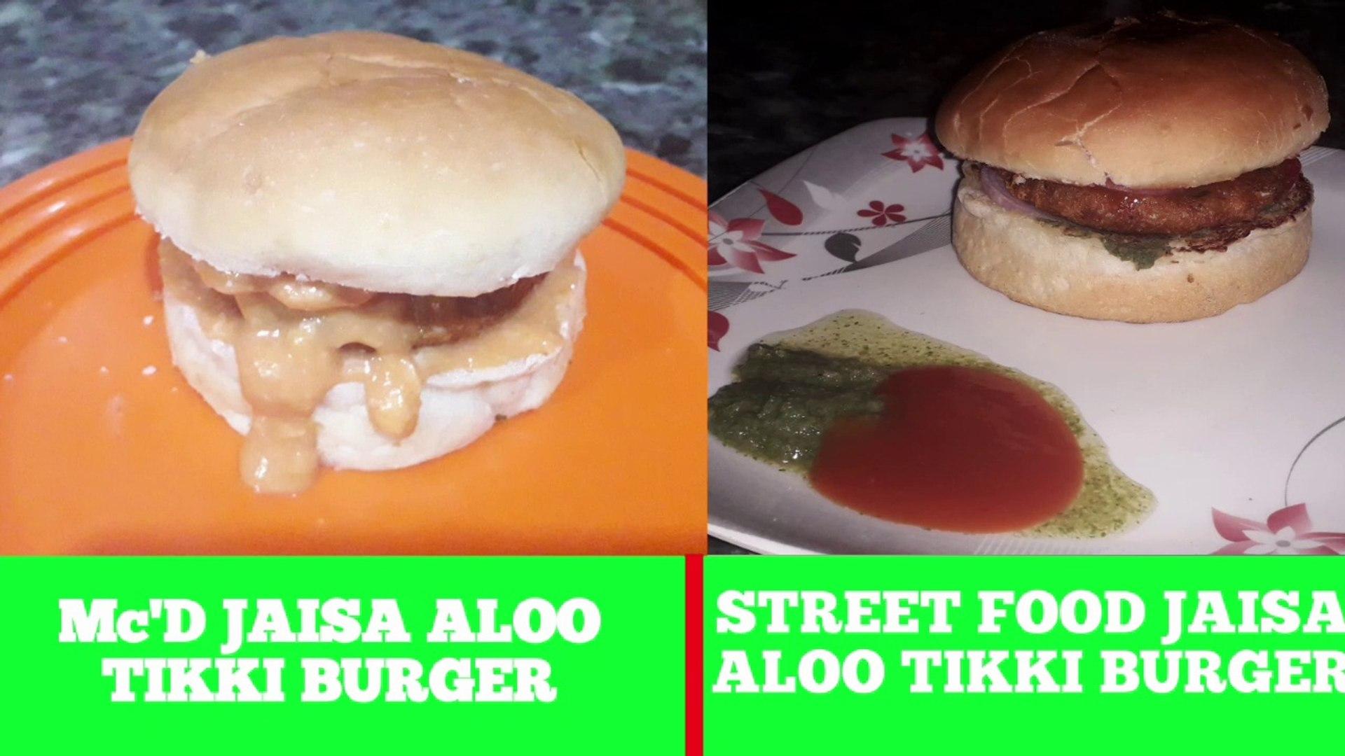 Aloo tikki burger recipe | Burger Recipe