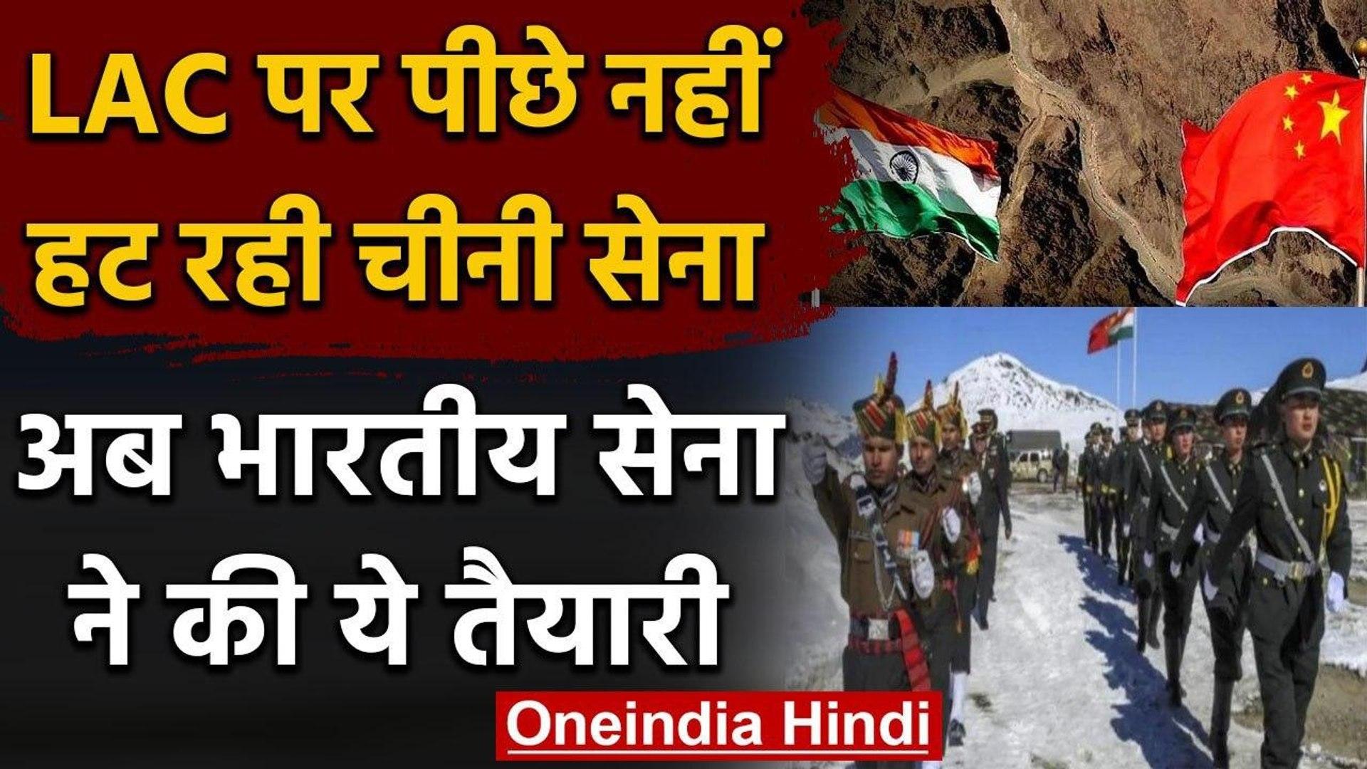 India China Tension: LAC पर बाज नहीं आ रहा चीन, Indian Army ने की ये तैयारी | वनइंडिया हिंदी