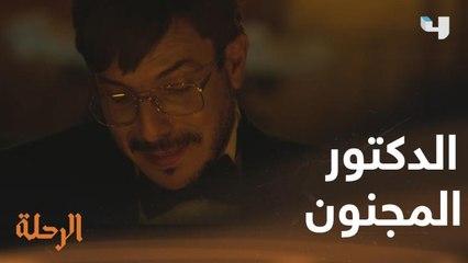 هل تتعاطف مع الدكتور أسامة؟