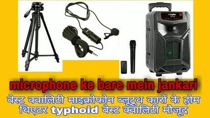 Bluetooth karaoke home theatre। typhoid। travel tripod 2020। microphone ke bare mein jankari