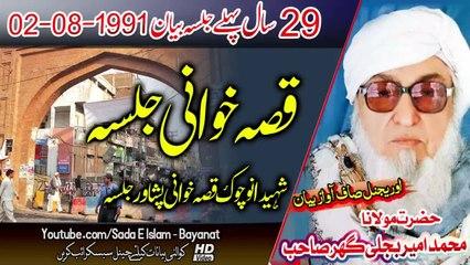 Molana Bijleegar Sahb Audio Bayan - Qissa Khwan Bazar Jalsa مولانا محمد امیر بجلی گھر صاحب بیان
