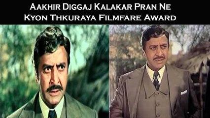 Aakhir Diggaj Kalakar Pran Ne Kyon Thkuraya Filmfare Award