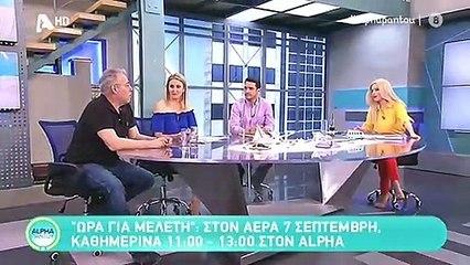 Νίκος Μάνεσης: Ανακοίνωσε τον τίτλο της νέας εκπομπής της Ελεονώρας Μελέτη