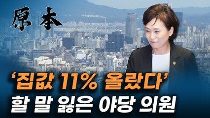 김현미 국토교통부 장관 '집값 11% 올랐다' 분노한 야당 '장난하지 마세요!' [원본]
