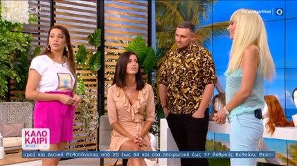 Καλοκαίρι #Not: Είδαν την Ιωάννα Μπέλλα μείον 10 κιλά και έμειναν άφωνοι