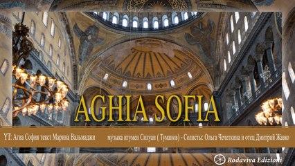 Ensemble IN CANTICIS - Святая София - Sacra Sofia