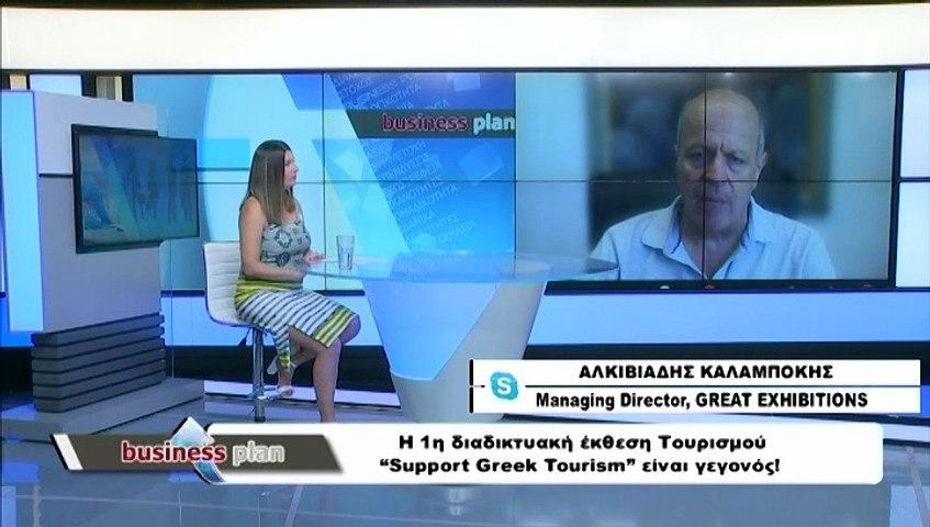 Business Plan 23-07-2020 Αλκ. Καλαμπόκης, Αλ. Γιαννέλος
