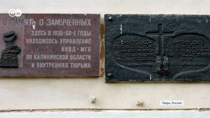 Чем и кому помешали мемориальные доски в Твери (23.07.2020)