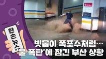 [15초 뉴스] 지하주차장에 빗물이 폭포수처럼   부산 비 피해 상황   YTN
