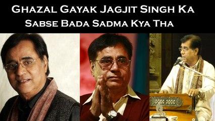Ghazal Gayak Jagjit Singh Ka Sabse Bada Sadma Kya Tha