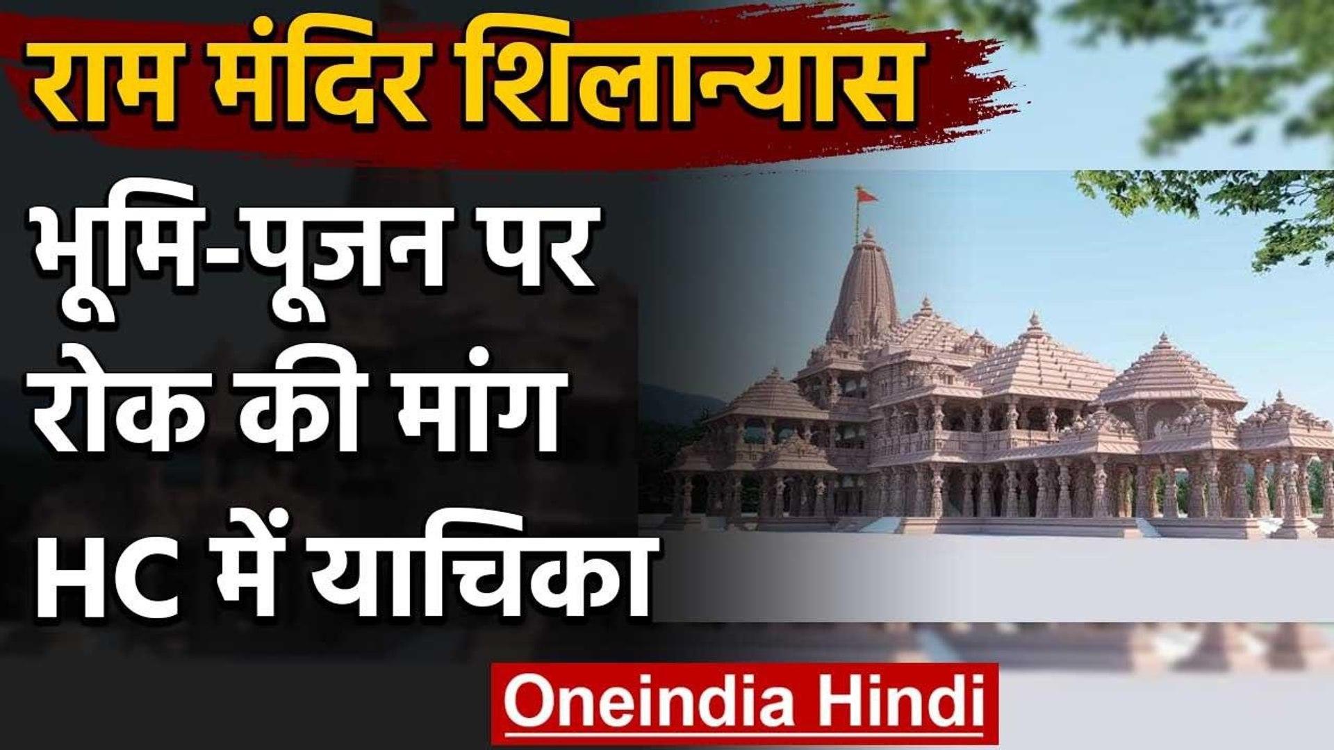 Ayodhya Ram Mandir भूमि पूजन पर रोक की मांग, Allahabad High Court याचिका दाखिल | वनइंडिया हिंदी