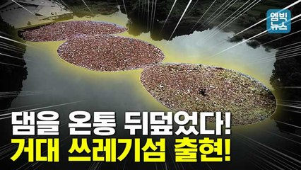 [엠빅뉴스] 폭우와의 전쟁은 곧 쓰레기와의 전쟁이다! 거대한 쓰레기섬이 출현했다!