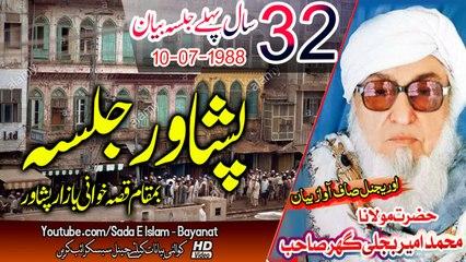 Molana Bijleegar Sahb Audio Bayan - Peshawar Jalsa at Qissa KHwani مولانا محمد امیر بجلی گھر صاحب