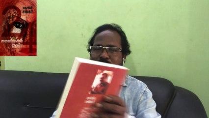 24 Salanangalin Enn  Book Review By Tholkapian   Cable sankar