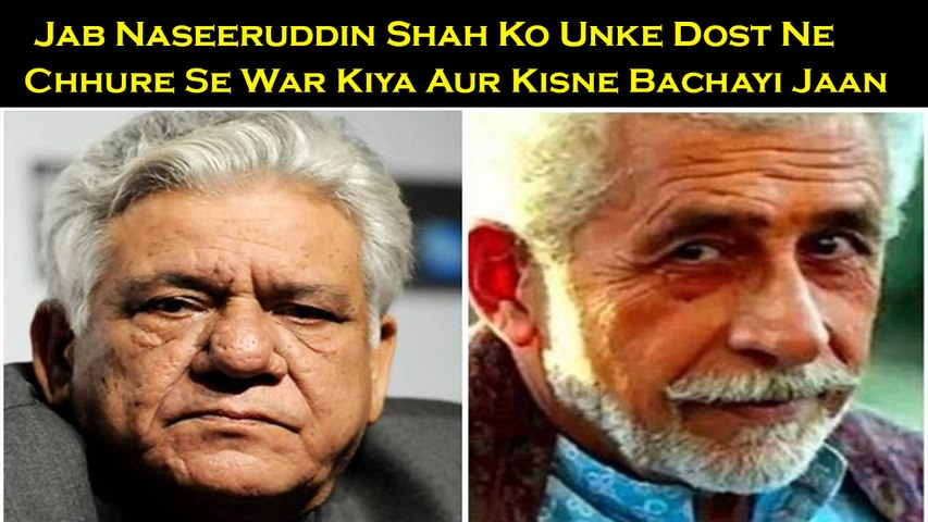 Jab Naseeruddin Shah Ko Unke Dost Ne Chhure Se War Kiya Aur Kisne Bachayi Jaan