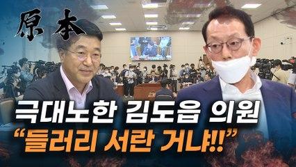 """여야 법사위 언쟁, 김도읍 """"들러리 서란거냐"""" [원본]"""