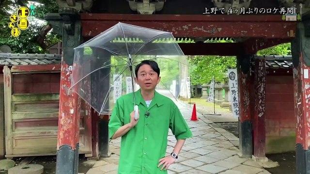 有吉くんの正直さんぽ  2020年7月25日ロケ再開!神社&グルメ、上野の魅力を再発見!-(edit 1/2)