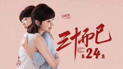 三十而已 24  Nothing But Thirty 24 (江疏影、童謠、毛曉彤等主演)