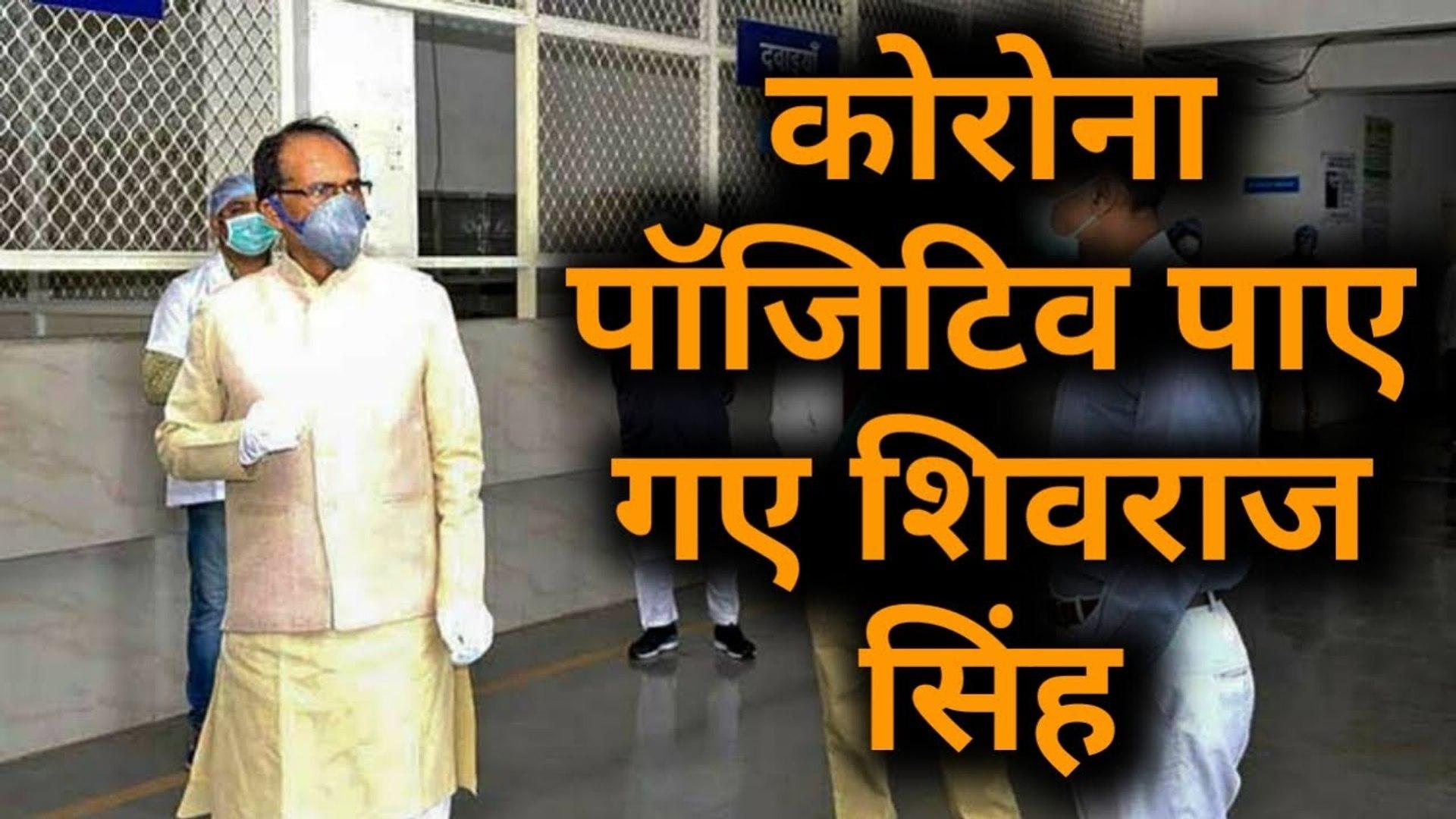 Corona Virus की चपेट में आए Shivraj Singh Chouhan और एनकाउंटर में ढेर हुए लश्कर के दो Terrorist