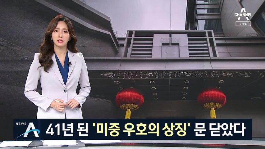 '미중 우호 상징' 문 닫았다…휴스턴 중국 총영사관 철수