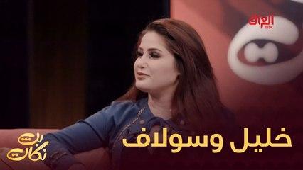 خليل إبراهيم وسولاف وحلقة كلش مميزة اليوم