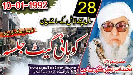 Molana Bijlee Gar Sahb Audio Bayan - Kohati Gate Jalsa مولانا محمد امیر بجلی گھر صاحب